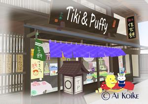 『ミニガイズのお茶屋さん』 ~グラフィックアートTiki&Puffyシリーズ~ 【清春旅と空想の美術館】