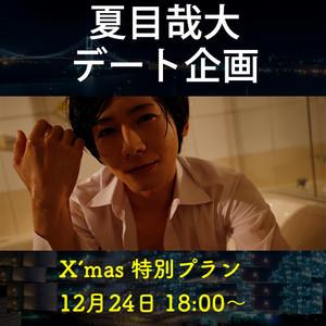 【夏目哉大】12/24 ディナー&デートしてみませんか?