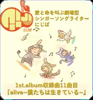 『alive~僕たちは生きている~』人間って素晴らしくてさ~full album~11曲目 音源のみ(.wma)【にじば1st.album収録曲】