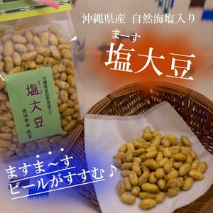 サーターアンダギー職人が作る豆菓子 塩大豆