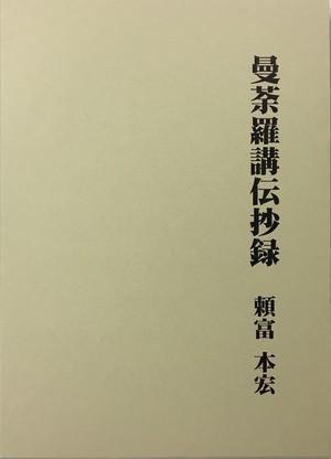 曼荼羅講伝抄録(頼富本宏著)