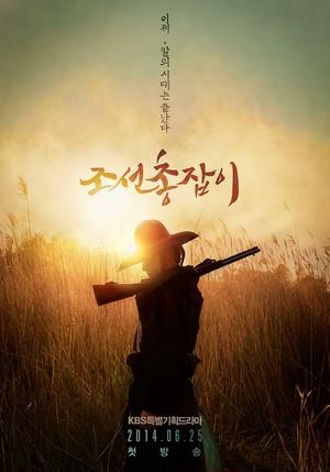 ☆韓国ドラマ☆《朝鮮ガンマン》Blu-ray版 全22話 送料無料!