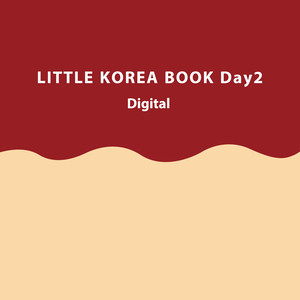LITTLE KOREA BOOK Day2 -Digital-
