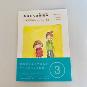 [イラスト入り]絵本『お母さんは静養中─統合失調症になったの・後編』