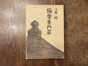 上林暁/極楽寺門前【古本】