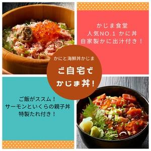 【冷凍】かじま食堂 かに丼・サーモンといくらの親子丼2種セット(各1人前)