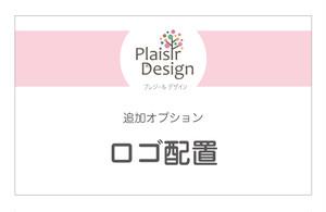 【追加オプション】ロゴ配置