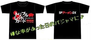 【SPアーメンDX】