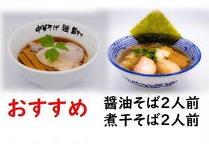 醤油そば煮干そば各2食入セット(冷凍スープと麺のセット)