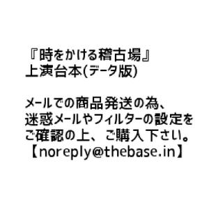 上演台本(データ版)19th『時をかける稽古場』