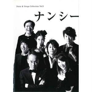 ナンシー/DVD