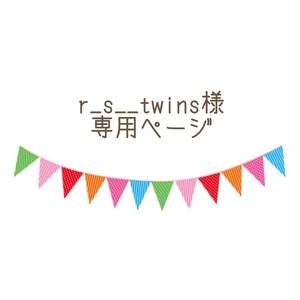 r_s__twins様専用