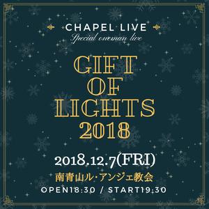 Gift Of Lights 2018 プレミアムチケット