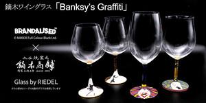 BRANDALISEDグラス / BRANDALISED(バンクシーアート)×鏑木ワイングラス(BOグラス)