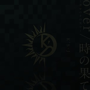 03.時の果て-single edit-【1st digital single -ROCK side-over/時の果て】