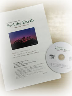 オカリナ教材 for Triplet Ocarina vol-1 「Feel the Earth」