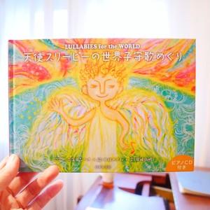 音絵本「天使スリーピーの世界子守歌めぐり ピアノCD付き」