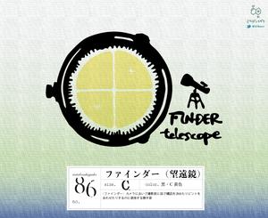 ファインダー(望遠鏡)