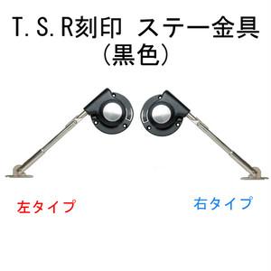 TSR刻印ステー金具(黒色) 送料全国一律360円!