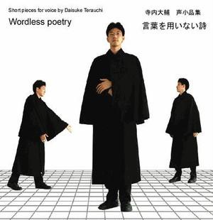 solacd-001 言葉を用いない詩(寺内大輔/寺内大輔/CD)
