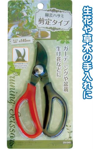【まとめ買い=12個単位】でご注文下さい!(29-048)145mm園芸ハサミ 剪定タイプ