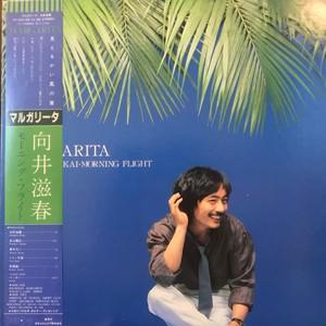 向井滋春 MORNING FLIGHT  / MARGARITA  (1981)