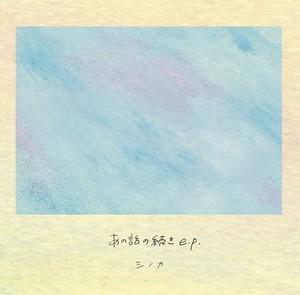 2nd demo「あの話の続きe.p.」