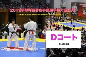 2019手塚杯世界空手道選手権大会DVD Dコート