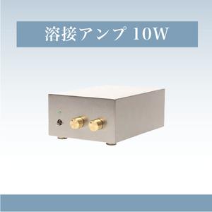 溶接アンプ10W(別売)