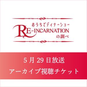 【5月29日】「おうちでディナーショー RE-INCARNATIONの調べ」アーカイブ視聴チケット