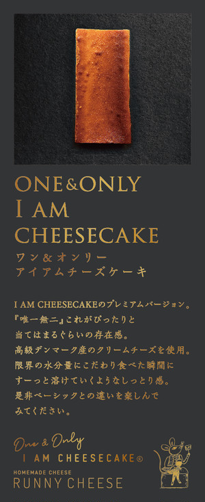 One&only I AM CHEESE CAKE®︎