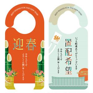 【新形状】迎春門松/置き配希望[1206] 【全国送料無料】 ドアサイン ドアノブプレート