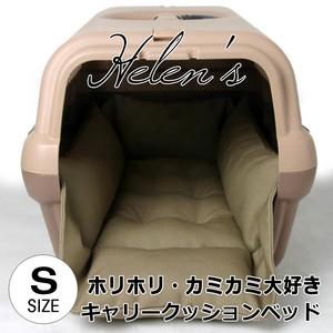 ホリホリ・カミカミ大好きちゃん用 8号帆布生地 キャリークッションベッド モカ色 Sサイズ