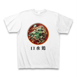 四川料理・よだれ鶏(口水鶏)Tシャツ