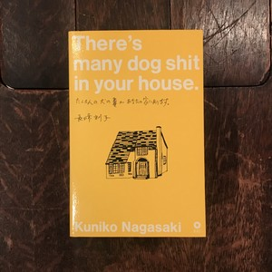 There's many dog shit in your house. たくさんの犬の糞があなたの家にあります。 / 長崎訓子