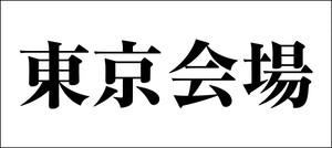 俺の人生戦略会議@東京
