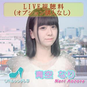 【1部】L 青空なり(リトルシンデレラ)/LIVE視聴料(オプション購入なし)