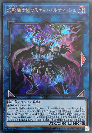 幻影騎士団ラスティ・バルディッシュ Ultra