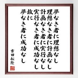 吉田松陰の名言色紙『夢なき者に理想なし、理想なき者に計画なし、計画なき者に実行なし、実行なき者に成功なし、故に夢なき者に成功なし』額付き/受注後直筆/Z0002