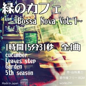 【店舗様向け 著作権フリーBGM】緑のカフェ~Bossa Nova Vol.1~1時間15分31秒 全4曲 JASRAC申請不要【送料無料】