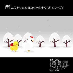 ニワトリとヒヨコ小学生歩く_冬(ループ)
