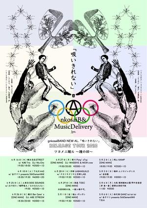 【ポスター】NewAL.ReleaseTour ツヨメニ蹴ル Poster