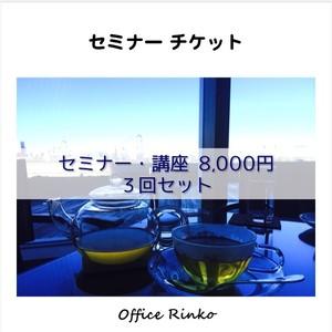 セミナーチケット【8000円講座3回セット】