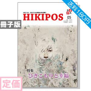 【定価】ひきポス5号「ひきこもりと幸福」 HIKIPOS