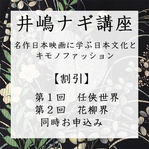 【割引】第1回&第2回「名作映画に学ぶ日本文化とキモノファッション」同時お申込み