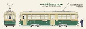 しおり 幻の京都市電「広電1900形」