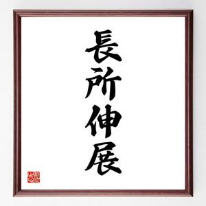 四字熟語色紙『長所伸展』額付き/受注後直筆/Z0047