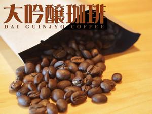 【大吟醸珈琲:グァテマラ】煎りたてコーヒー豆(200g入り)