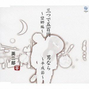 [CD]三つで五百円&ブログ色紙/英二郎 西条ロックの代表作をカバー