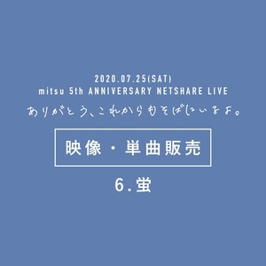 【映像】「蛍」5周年記念配信ライブ映像
